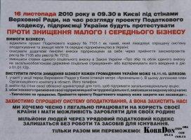Третья волна протеста накрыла Донецк
